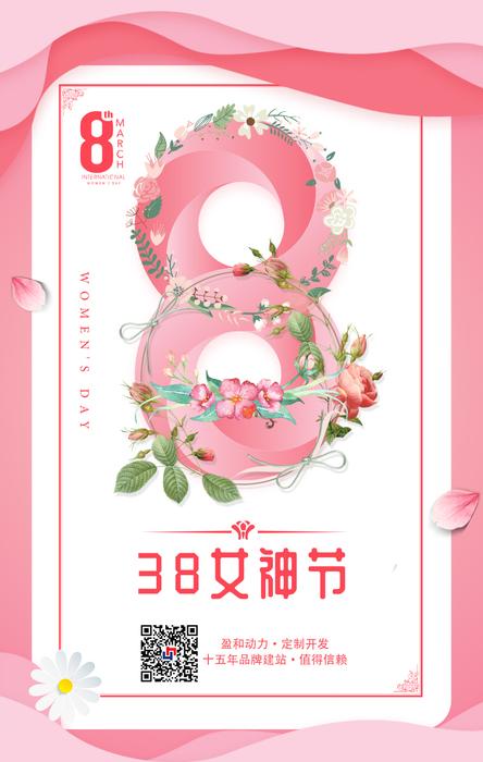 三八女神节.jpg