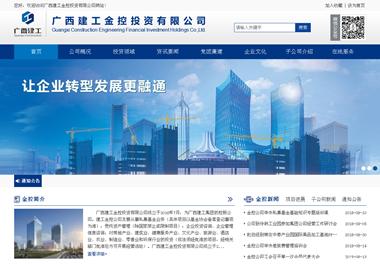 (新)广西建工金控投资有限公司