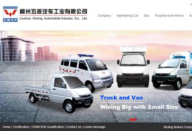 (新)柳州五菱汽车工业有限公司英文站