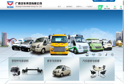 柳州五菱汽车有限责任公司