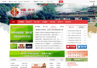 (新)中国柳州
