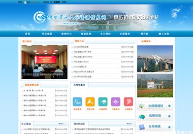 (新)柳州水文局