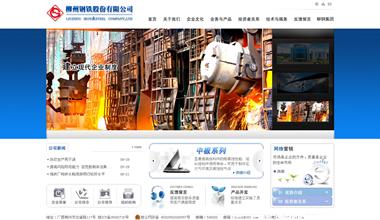柳州钢铁股份有限公司